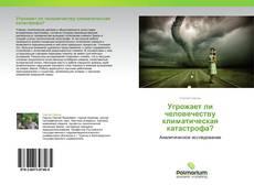 Bookcover of Угрожает ли человечеству климатическая катастрофа?