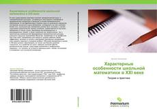 Copertina di Характерные особенности школьной математики в   XXI веке