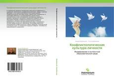 Buchcover von Конфликтологическая культура личности