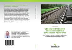 Обложка Совершенствование системы ведения рельсового хозяйства