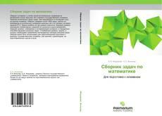 Сборник задач по математике kitap kapağı