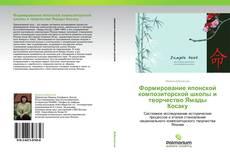 Portada del libro de Формирование японской композиторской школы и творчество Ямады Косаку