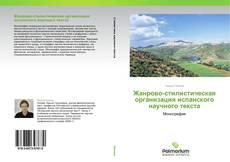 Bookcover of Жанрово-стилистическая организация испанского научного текста