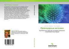 Bookcover of Производные хитозана