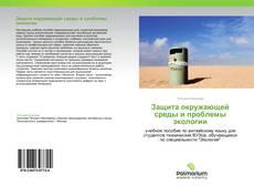 Copertina di Защита окружающей среды и проблемы экологии