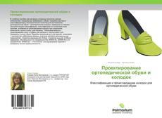 Обложка Проектирование ортопедической обуви и колодок