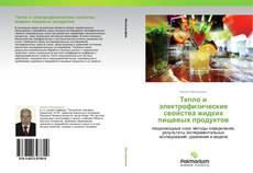 Bookcover of Тепло и электрофизические свойства жидких пищевых продуктов