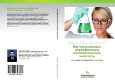 Научные основы сертификации безалкогольных напитков的封面