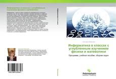 Обложка Информатика в классах с углубленным изучением физики и математики