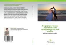 Buchcover von Социологическое исследование гетеросексуальной любви