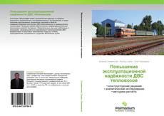 Обложка Повышение эксплуатационной надёжности ДВС  тепловозов