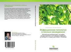 Bookcover of Инфекционная патология в лесных насаждениях
