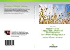 Обеспечение продовольственной безопасности Российской Федерации kitap kapağı
