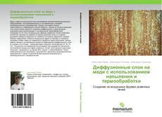 Portada del libro de Диффузионные слои на меди с использованием напыления и термообработки