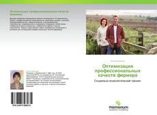 Bookcover of Оптимизация профессиональных качеств фермера