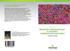 Portada del libro de Феномен коммуникации   в системе   современной культуры