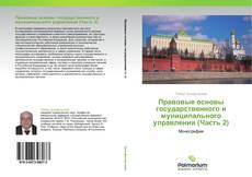 Portada del libro de Правовые основы государственного и муниципального управления (Часть 2)