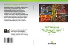 Bookcover of Межуровневые структуры интегральной индивидуальности человека