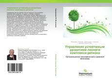 Обложка Управление устойчивым развитием лесного комплекса региона
