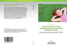 Bookcover of Лингвокогнитивное моделирование русской наивной этики