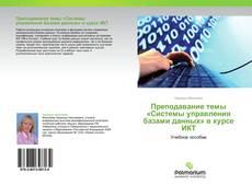 Buchcover von Преподавание темы «Системы управления базами данных» в курсе ИКТ