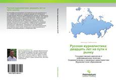 Portada del libro de Русская журналистика: двадцать лет на пути к рынку