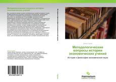 Методологические вопросы истории экономических учений的封面