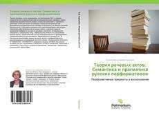 Bookcover of Теория речевых актов: Семантика и прагматика русских перформативов