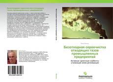 Buchcover von Безотходная сероочистка отходящих газов промышленных предприятий