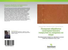Обложка Лазерная обработка газотермического покрытия из нихрома на меди
