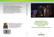 Capa do livro de Древнерусская литература в круге чтения печорских крестьян