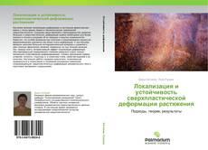 Обложка Локализация и устойчивость сверхпластической деформации растяжения