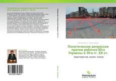 Couverture de Политические репрессии против рабочих Юга Украины в 30-е гг. ХХ ст.