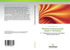 Bookcover of Физика аномального мира и человека