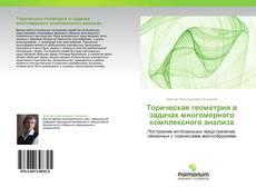 Borítókép a  Торическая геометрия в задачах многомерного комплексного анализа - hoz