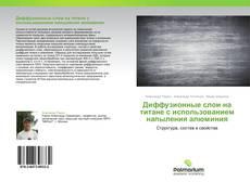 Portada del libro de Диффузионные слои на титане с использованием напыления алюминия