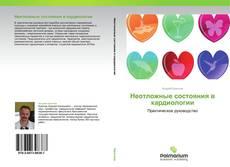 Bookcover of Неотложные состояния в кардиологии