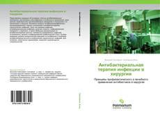 Обложка Антибактериальная терапия инфекции в хирургии