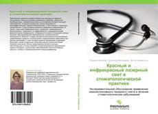 Bookcover of Красный и инфракрасный лазерный свет в стоматологической практике