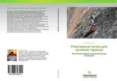 Bookcover of Реакторные пучки для лучевой терапии