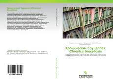 Bookcover of Хронический бруцеллез \Chronical brucellosis