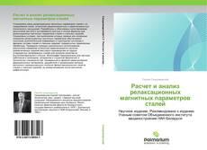 Bookcover of Расчет и анализ релаксационных магнитных параметров сталей