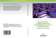 Обложка Безопасность информационно-управляющих систем и инфраструктур