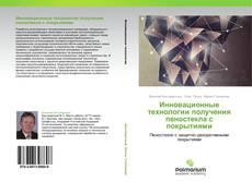 Buchcover von Инновационные технологии получения пеностекла с покрытиями