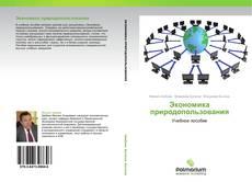 Обложка Экономика природопользования