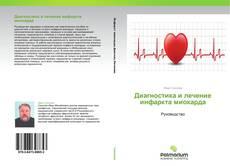 Обложка Диагностика  и лечение  инфаркта миокарда