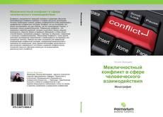 Bookcover of Межличностный конфликт в сфере человеческого взаимодействия