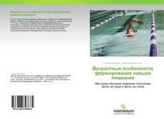 Возрастные особенности формирования навыка плавания kitap kapağı