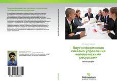 Обложка Внутрифирменная система управления человеческими ресурсами