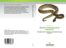 Bookcover of Химия специальных веществ